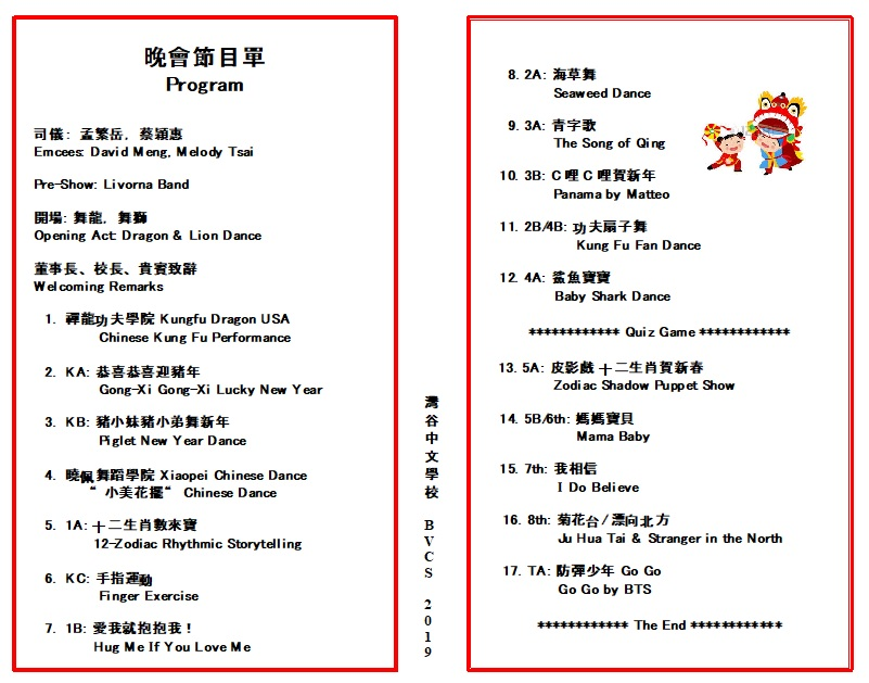 Chinese New Year Program