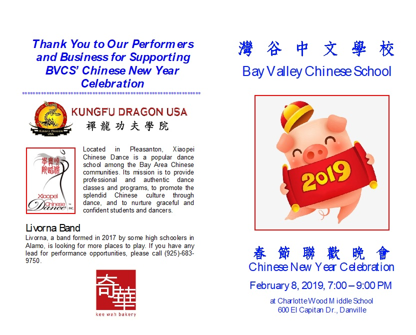 Chinese New Year Sponsors