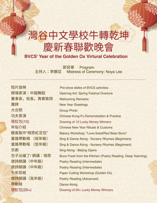 Year of Ox Celebration Program